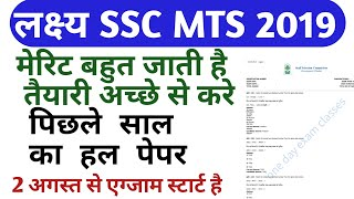 SSC MTS 2019 PREVIOUS YEAR PAPER SOLUTION/G.K+ REASONING FULL LAST YEAR PAPER SOLUTION