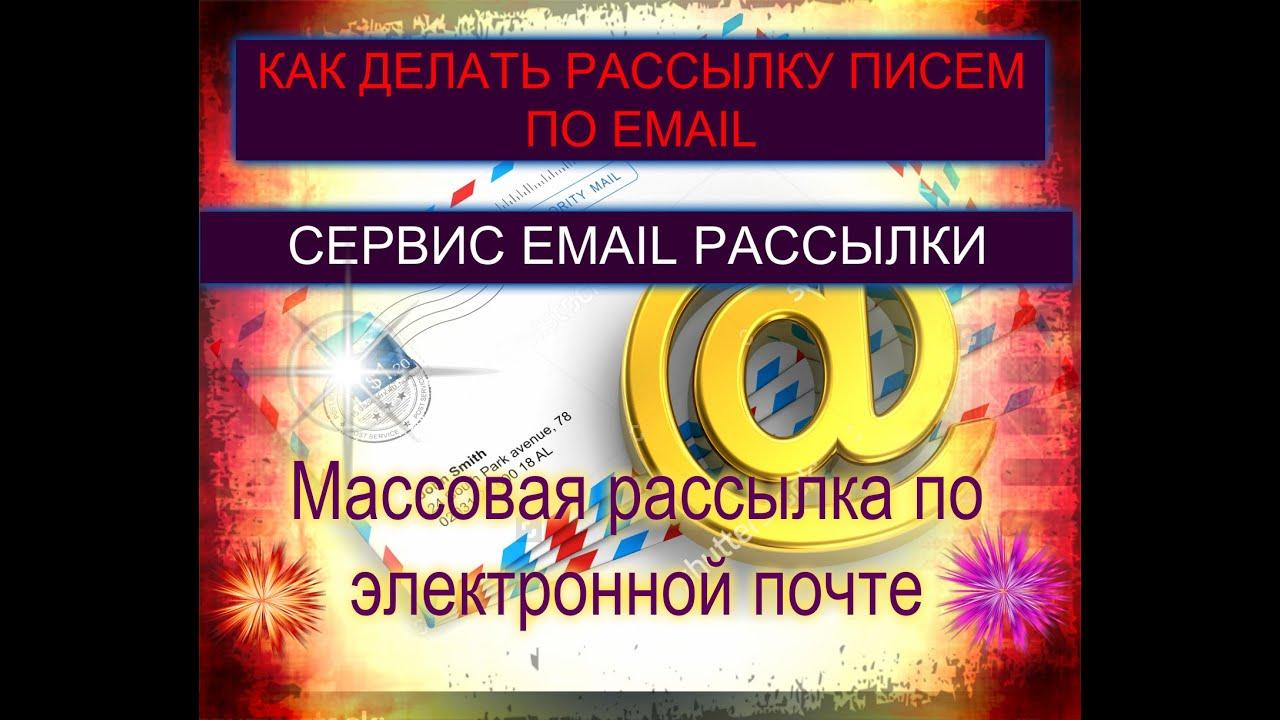 Как сделать массовую рассылку писем по почте