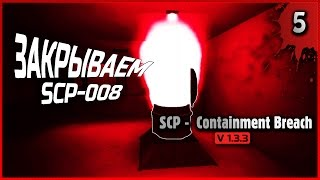 SCP - Containment Breach [1.3.3] #5 - Закрываем SCP-008