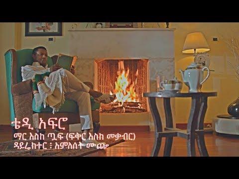 Teddy Afro - Mar eske Twauf | New Official Video - 2010/2017