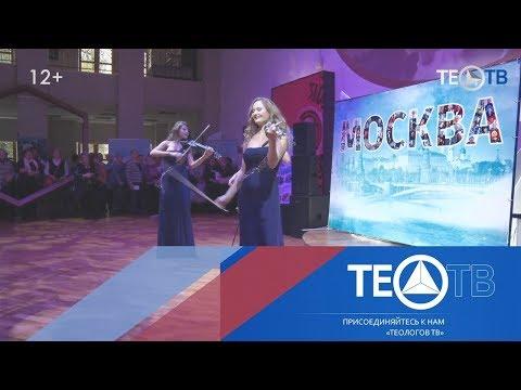 Концерт Москва в лицах / ТЕО-ТВ 2018 12+
