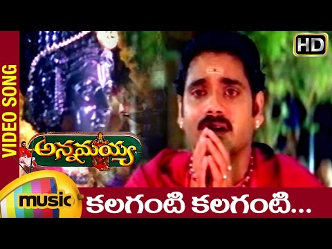 Annamayya Movie Songs - Kalaganti Kalaganti Song - Manam Nagarjuna, Ramya Krishnan video