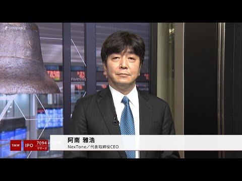 NexTone[7094]東証マザーズ IPO
