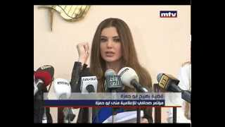 Press Conference - Mona Abou Hamze - 08/04/2015