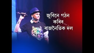 Zubeen Garg likely to form political party