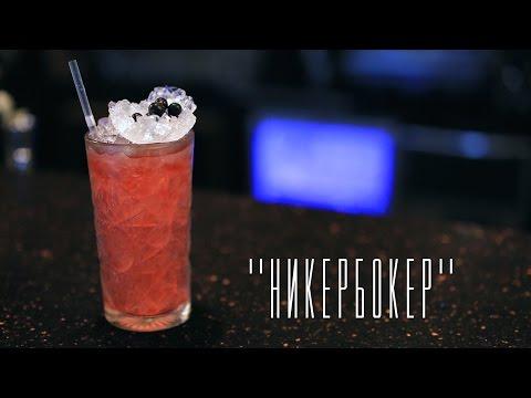 "Коктейль ""Никербокер"" | Knickerbocker coctail [Cheers! | Напитки]"