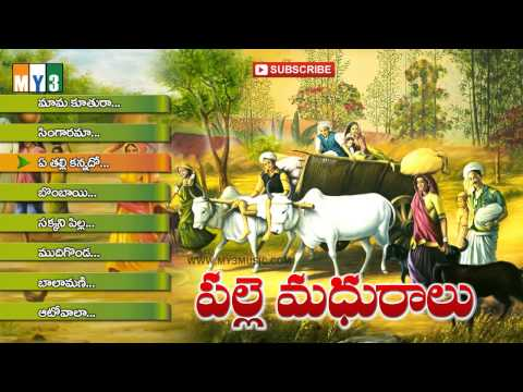 Telugu Janapadalu - Palle Madhuralu | Folk Songs| Telangana Folk Songs Juke Box video