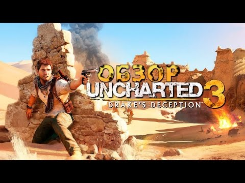 Uncharted 3 Drake's Deception - приключения не заканчиваются