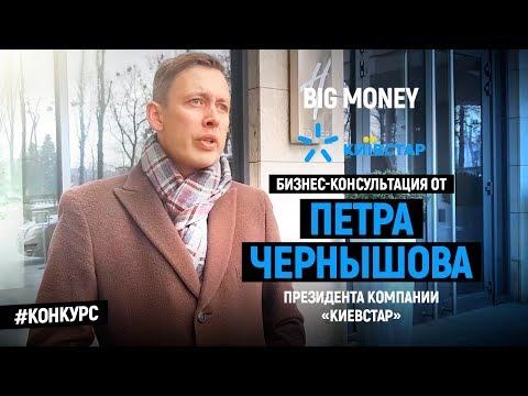 Победитель Петра Чернышова | Big Money. Конкурс #1
