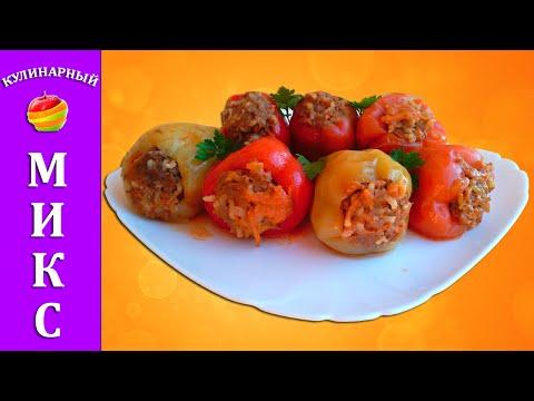 Фаршированный перец с мясом и рисом - самый вкусный рецепт!