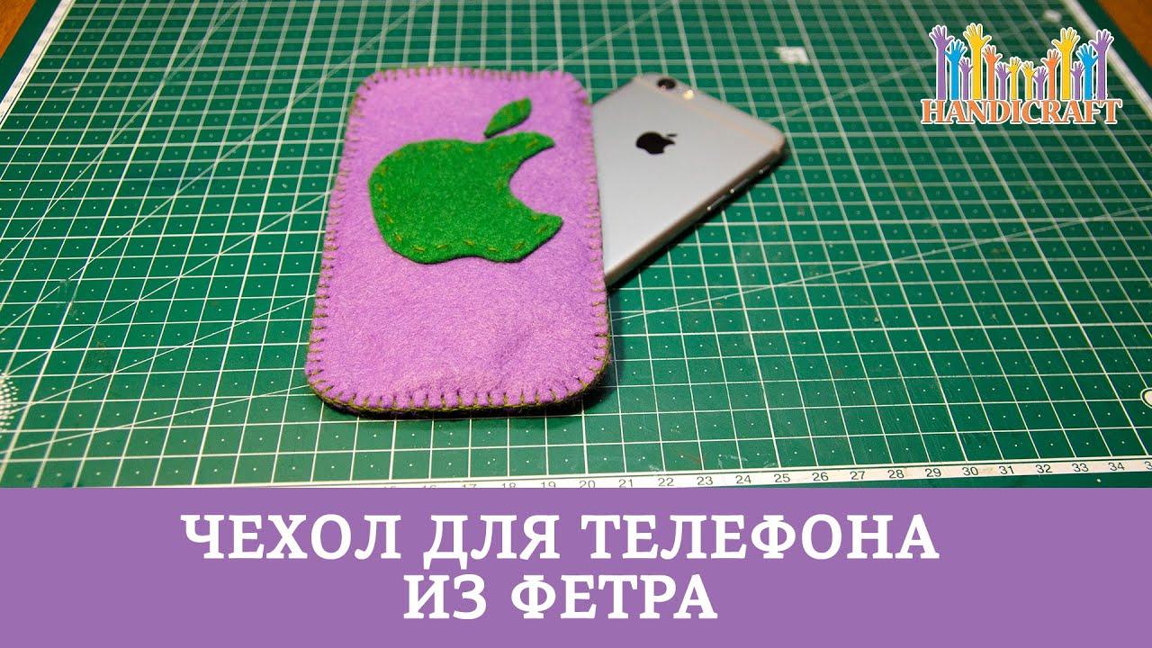 Изготовление чехла для сенсорного мобильного телефона 97