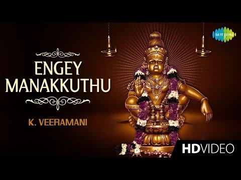 Engey Manakkuthu | எங்கே மணக்குது | Tamil Devotional Video Song | K. Veeramani | Ayyappan Songs