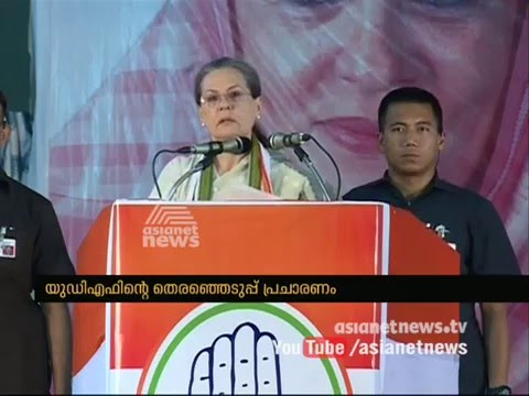 Full Speech : Sonia Gandhi in Thiruvananthapuram #KeralaPoll2016