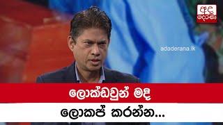Prof. Arjuna proposes lock-up over lockdown