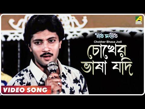 Chokher Bhasa Jodi | Geet Sangeet | Bengali Movie Song | Kumar Sanu
