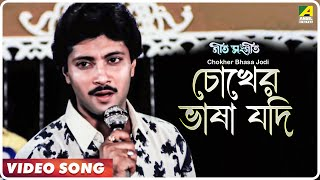 Chokher Bhasa Jodi (Male) | Geet Sangeet | Bengali Movie Song