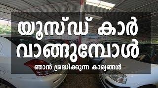 How to buy a used car in india യൂസ്ഡ് കാർ വാങ്ങുമ്പോൾ ശ്രദ്ധിക്കുന്ന കാര്യങ്ങൾ  | Vandipranthan