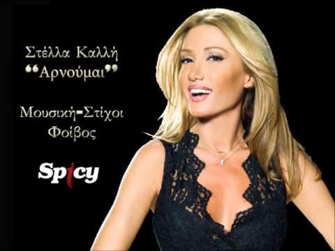 Στέλλα Καλλή - Αρνούμαι | Stella Kalli - Arnoumai - Official Audio Release (HQ)