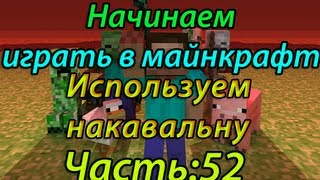 Играем в майнкрафт часть-52.Используем накавальню