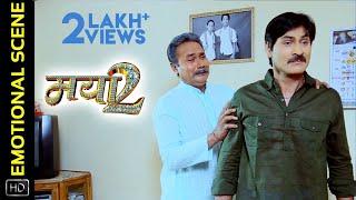 Emotional Scene 3 - इमोशनल सीन   Mayaa 2 - मया 2   Chhattisgarhi Movie   Prakash Awasthi