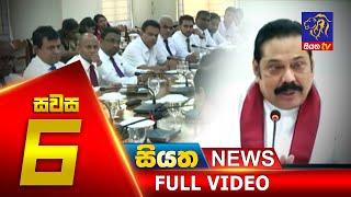 Siyatha News | 06.00 PM | 20 – 01 – 2020