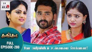 Ganga Tamil Serial | Episode 280 | 29 November 2017 | Ganga Latest Tamil Serial | Home Movie Makers