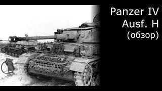Немецкий танк от Zvezda Panzer IV Ausf. H масштаб 1/35 Обзор