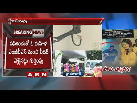 CCTV Footage | Police find Woman who abducted Baby Girl From Koti Govt Hospital