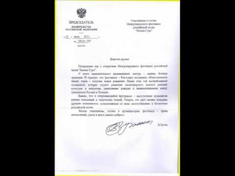 List Putina Do Uczestników I Gości Festiwalu W Zielonej Górze W 2011 Roku