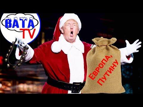 Что Трамп готовится Путину подарить