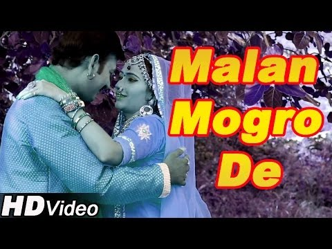 Rajasthani New Video Song || Malan Mogro De || Nutan Gehlot || Rajasthani Lokgeet video