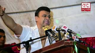 President save the UNP when it was in trouble - Ranjan Ramanayake