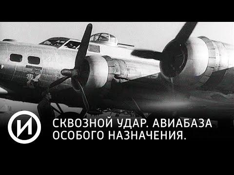 Авиабаза особого назначения   Телеканал История