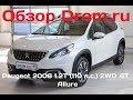 Peugeot 2008 2017 1.2T (110 л.с.) 2WD AT Allure - видеообзор