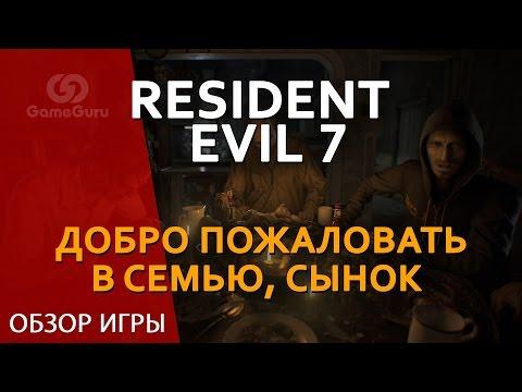 🔴 Обзор RESIDENT EVIL 7. Добро пожаловать в семью, сынок