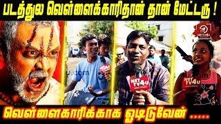 KANCHANA 3 Movie Public Opinion http://festyy.com/wXTvtSpraveenks    Nettv4u    Raghava Lawrence   Sun Pictures  