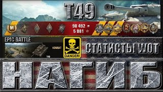 НАГИБ НА Т49 ✔ Колобанов, 10 фрагов ✔ Малиновка - как играют статисты на T49 World of Tanks