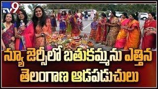Bathukamma and Dasara celebrations in New Jersey -- USA  - netivaarthalu.com