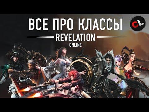 Введение в классы Revelation. За кого начинать играть?