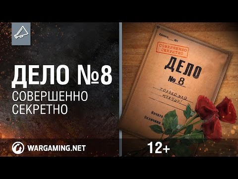 Дело №8 [World of Tanks] klip izle