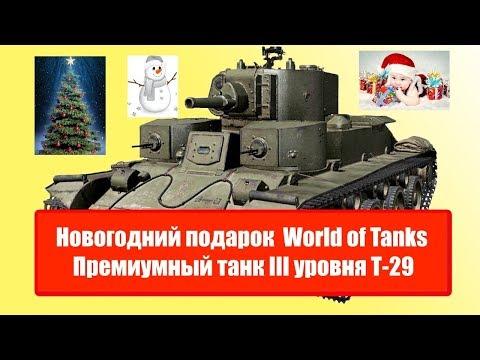 Т-29 СССР III уровень World of Tanks Обзор. Уже в Ангаре.