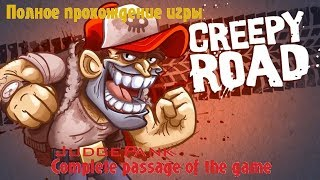 Полное прохождение игры Creepy Road 100%!!! Complete passage of the game Creepy Road 100%