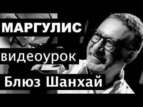 Евгений МАРГУЛИС. Блюз Шанхай, видеоурок