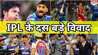 जानिए IPL की वो Top ten controversies जिन पर हुआ खूब बवाल