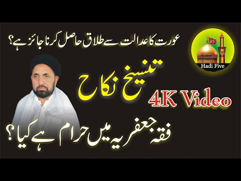 Molana Syed Munawar Hussain Shah || Tanseekh E Nikah Fiqah || E Jafria Maein Haram Hai || 4K Video