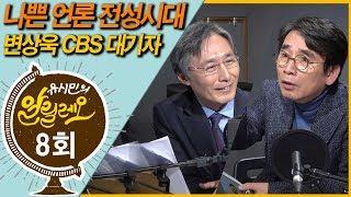 [유시민의 알릴레오 8회] 나쁜 언론 전성시대 - 변상욱 CBS 대기자