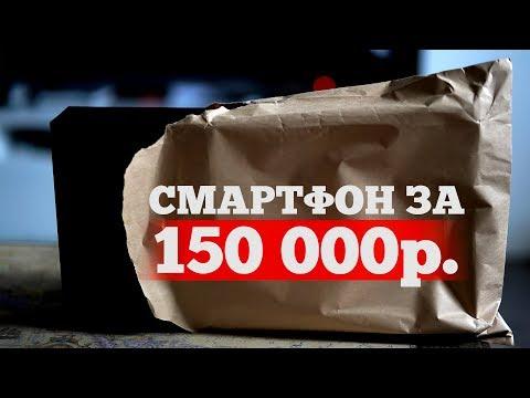 Распаковка Китайского смарта за 150 000 руб.