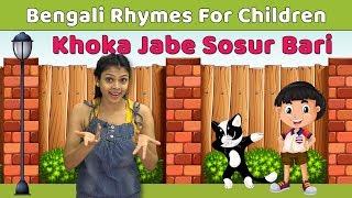 Khoka Jabe Sosur Bari Poem | Bangla Kids Songs | Learn To Sing Bengali Rhymes Children | Baby Rhymes