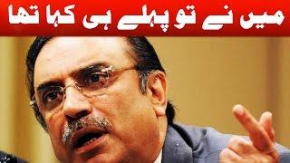 Zardari and Bilawal Press Conference After Panama Case Verdict