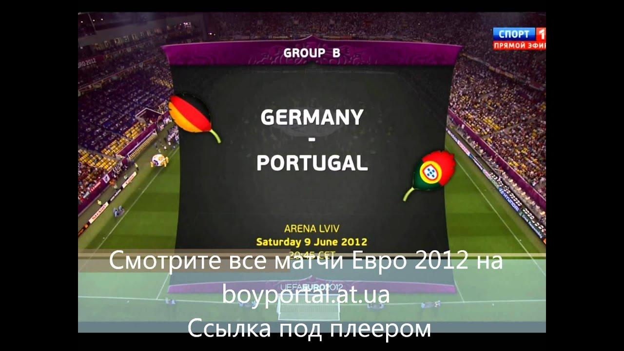 смотреть россия португалия смотреть: